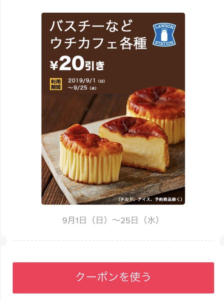 ローソンウチカフェ各種20円引きクーポン