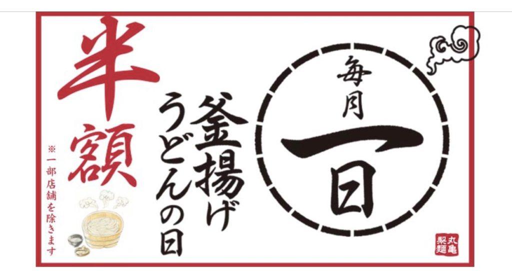 丸亀製麺の釜揚げうどんの日