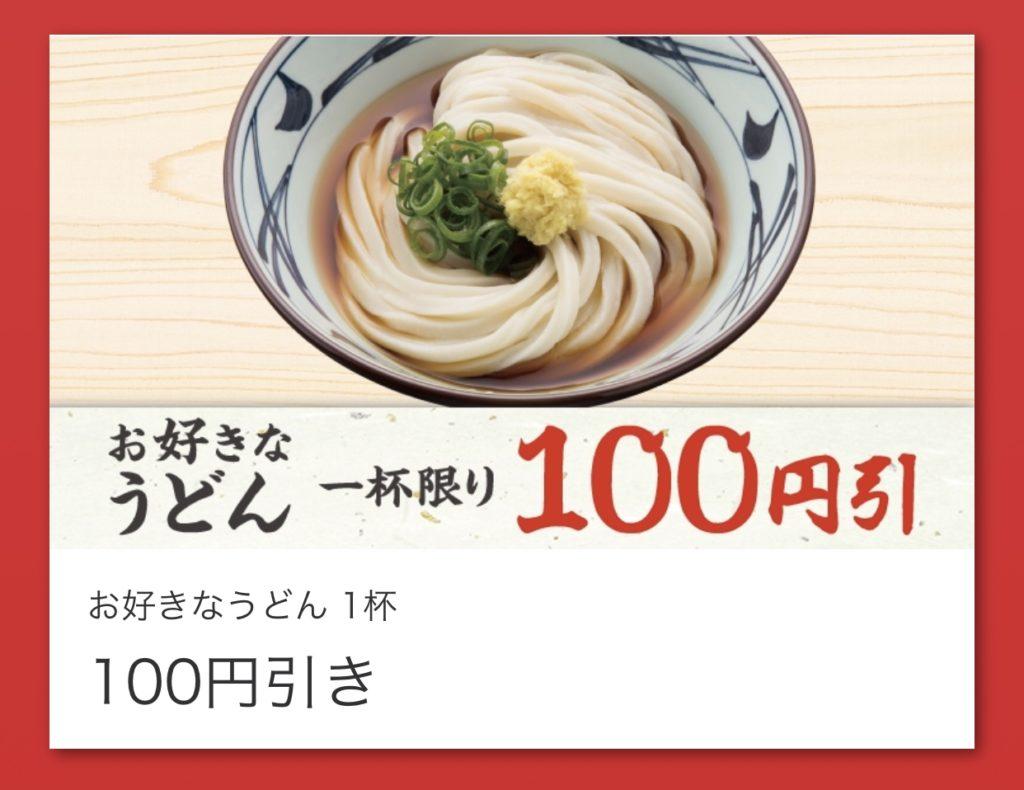 丸亀製麺の割引クーポン