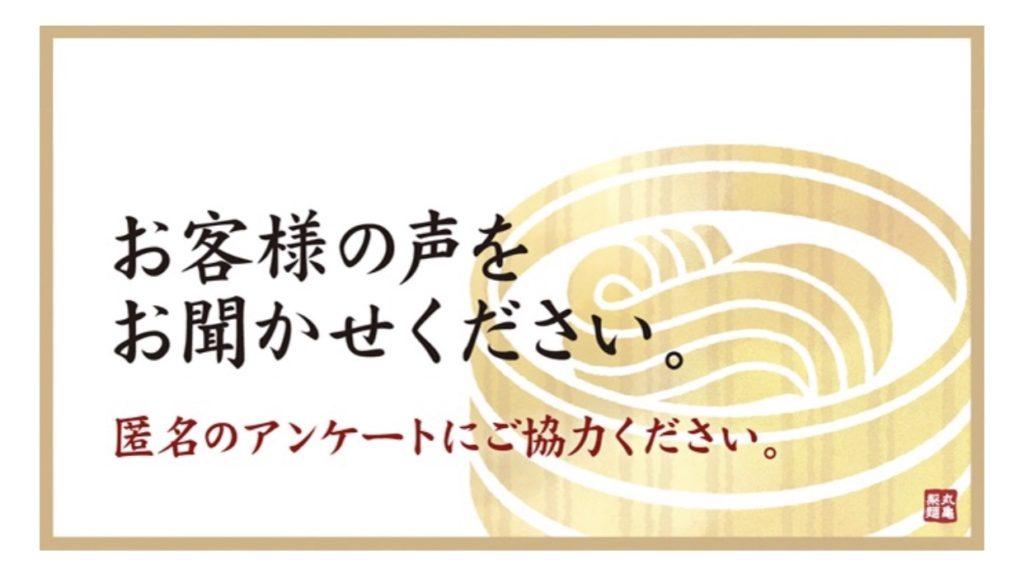 丸亀製麺のお客様アンケート