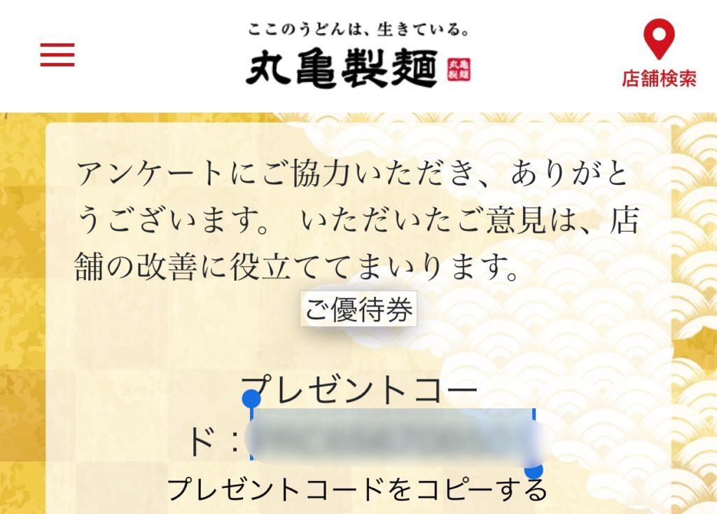 丸亀製麺のプレゼントコード