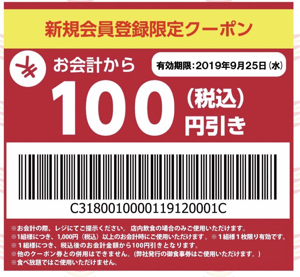 かっぱ寿司の公式アプリ新規会員登録限定クーポン