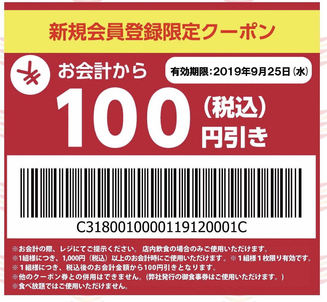 かっぱ寿司新規登録限定クーポン