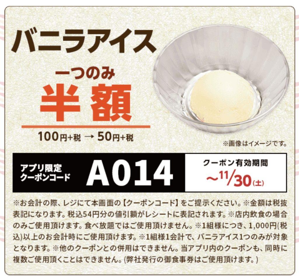 かっぱ寿司のバニラアイス半額クーポン
