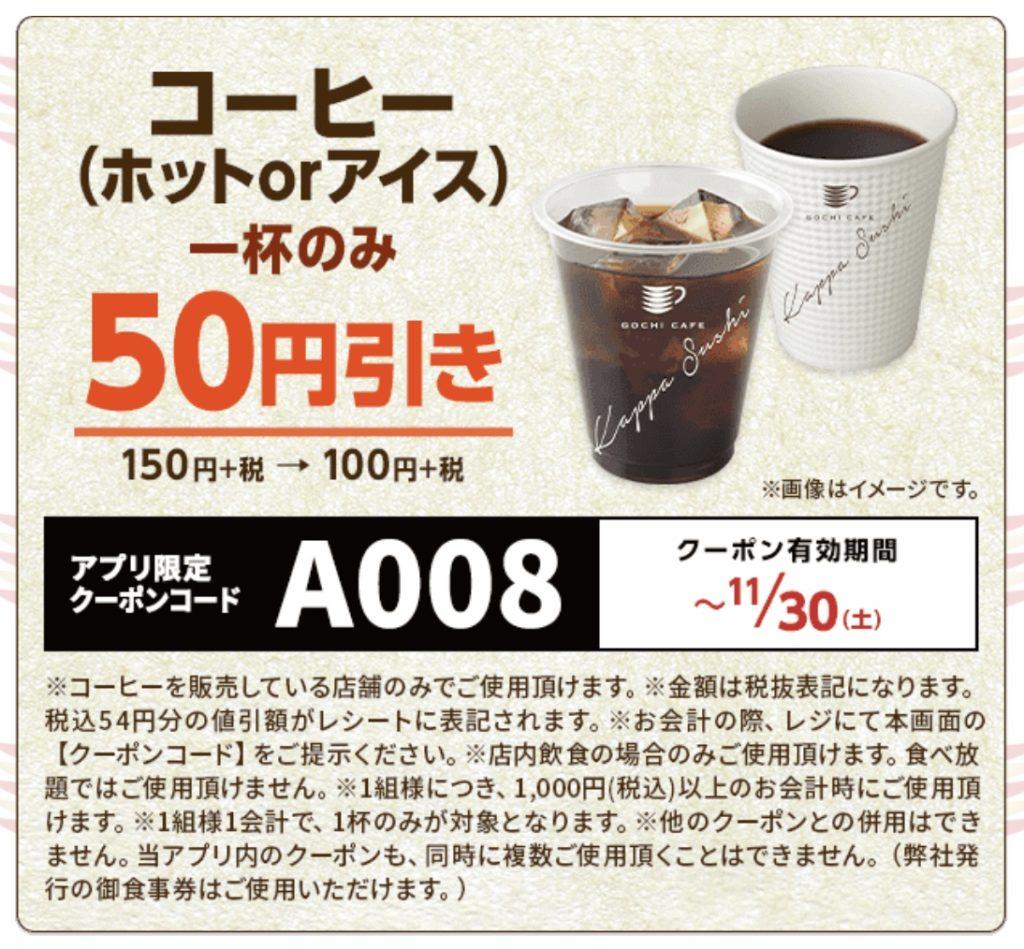 かっぱ寿司のコーヒー50円引きクーポン