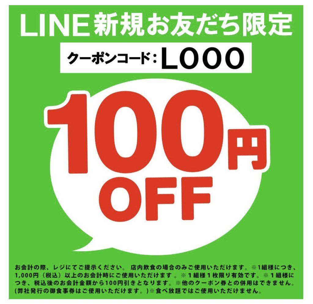 かっぱ寿司のLINE新規お友達クーポン