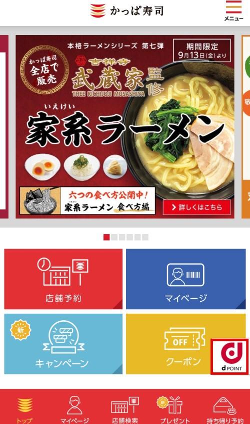 かっぱ寿司アプリ内のdポイントボタン