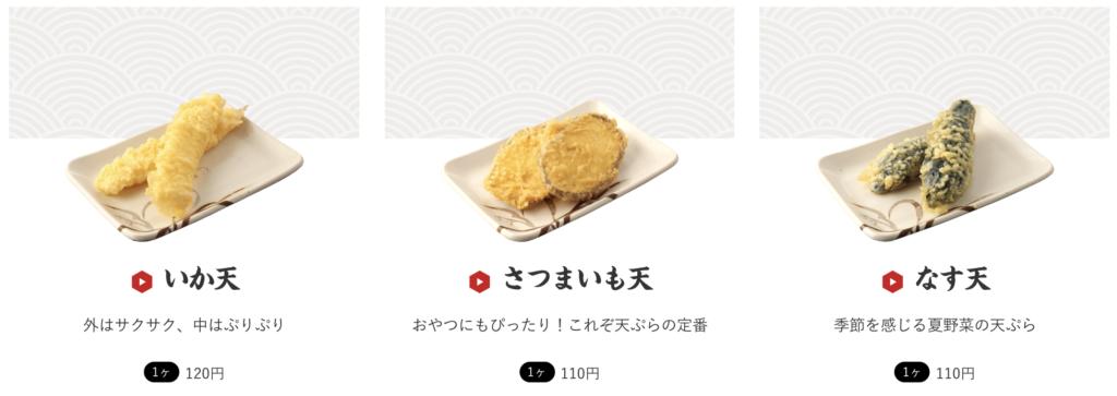 丸亀製麺天ぷらメニュー