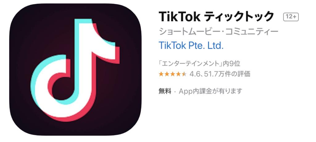 TikTokアプリ