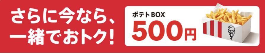 ケンタッキーポテトBOX500円