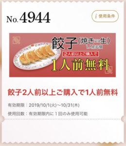 王将餃子2人前以上購入で「1人前無料」10/31まで