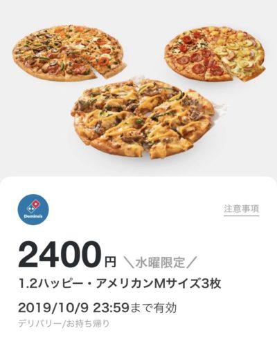 ドミノピザ1・2ハッピー・アメリカンM3枚2400円クーポン