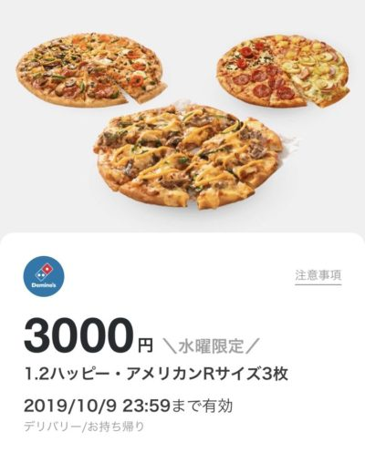 ドミノピザ1・2ハッピー・アメリカンR3枚3000円クーポン