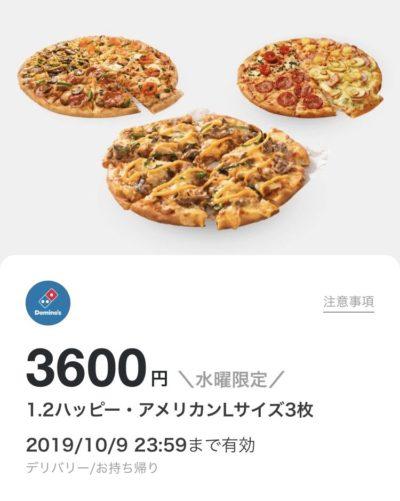 ドミノピザ1・2ハッピー・アメリカンL3枚3600円クーポン