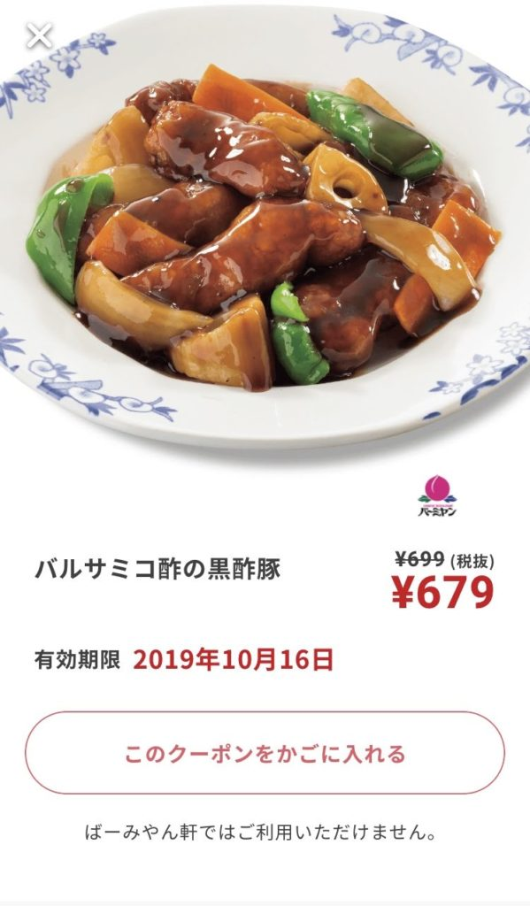 バーミヤン黒酢豚20円引きクーポン