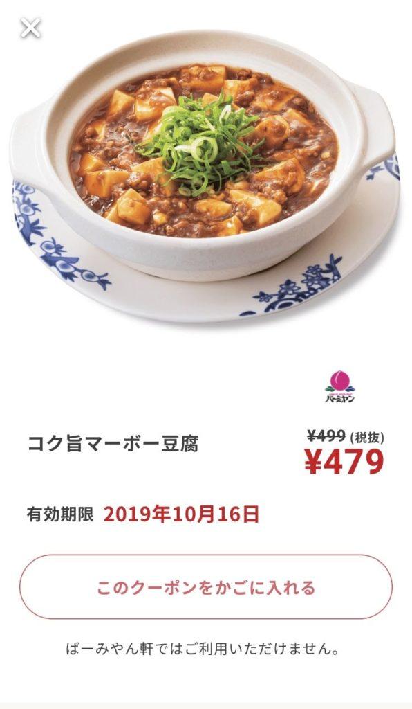バーミヤンマーボー豆腐20円引きクーポン