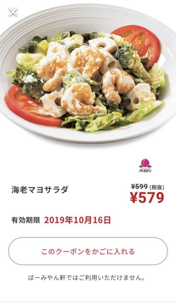 バーミヤンエビマヨサラダ20円引きクーポン