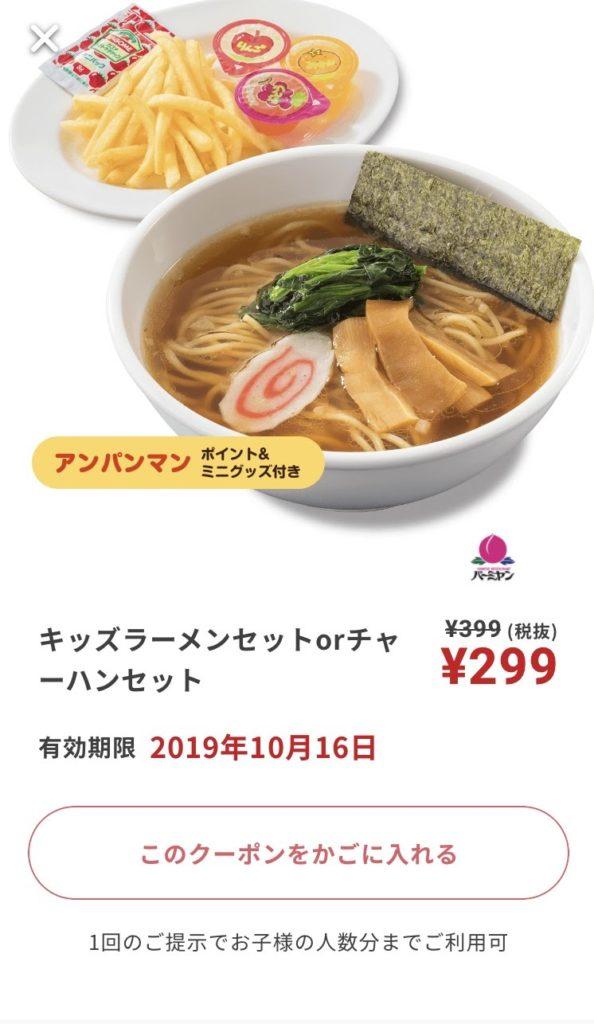 バーミヤンキッズラーメンorチャーハンセット100円引きクーポン