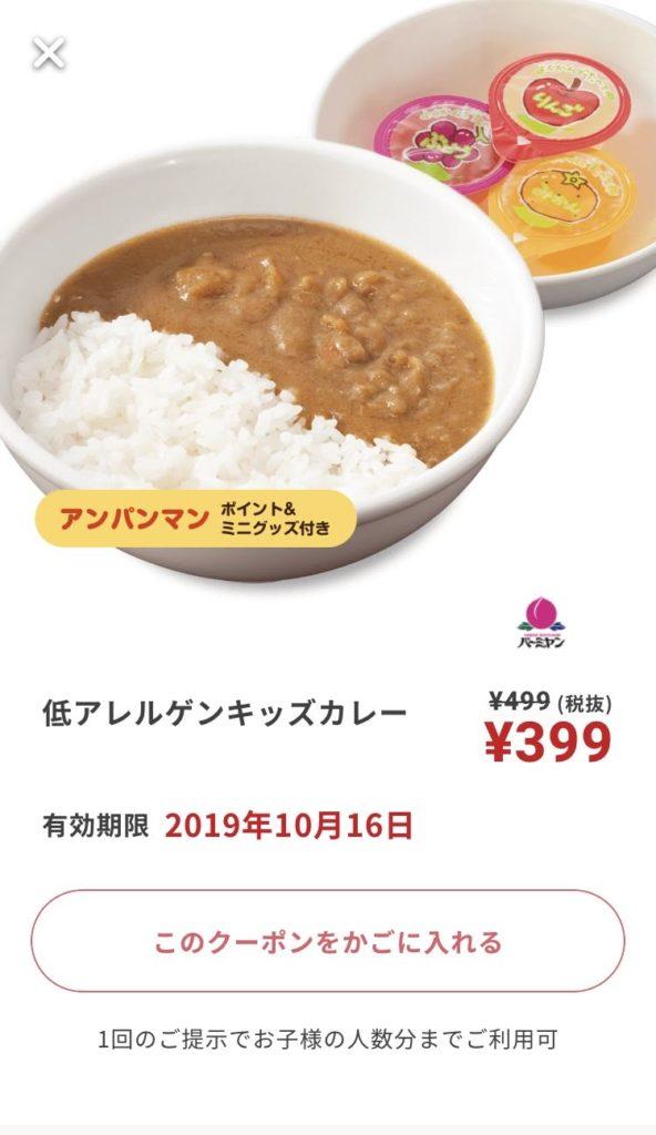 バーミヤンキッズカレー100円引きクーポン