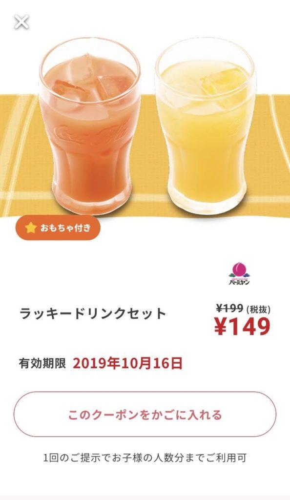 バーミヤンラッキードリンクセット50円引きクーポン