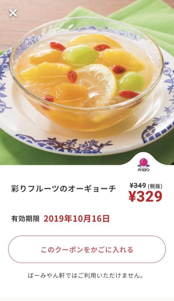 バーミヤンフルーツのオーギョーチ20円引きクーポン