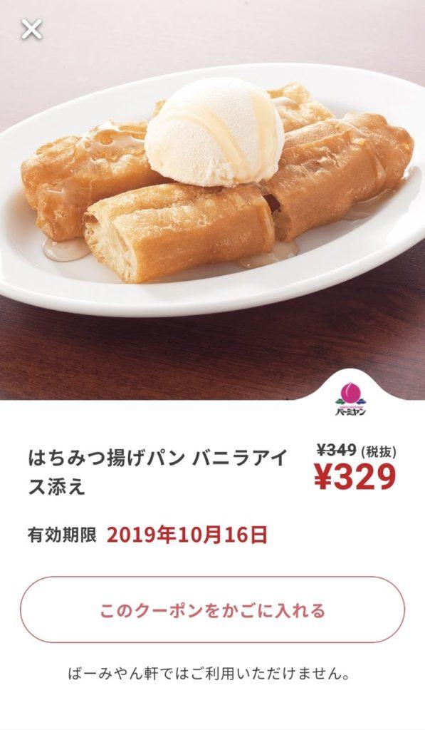 バーミヤン揚げパンバニラアイス添え20円引きクーポン