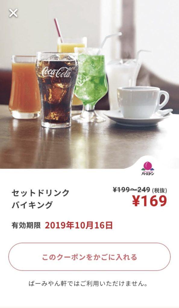 バーミヤンセットドリンクバイキング169円クーポン