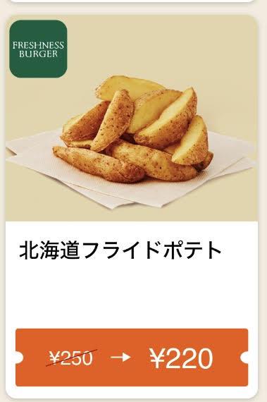 FRESHNESS BURGERフライドポテト30円引きクーポン