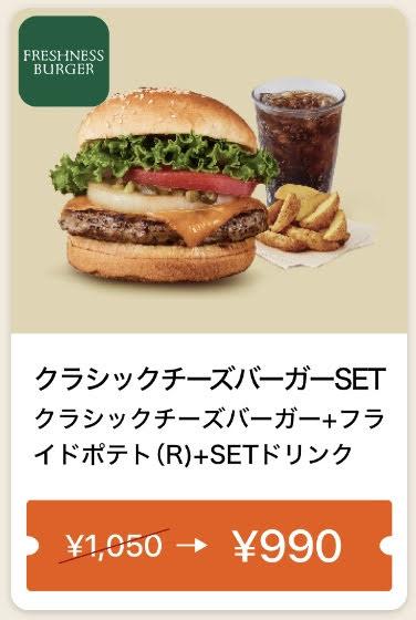 FRESHNESS BURGERクラシックチーズバーガーセット60円引きクーポン