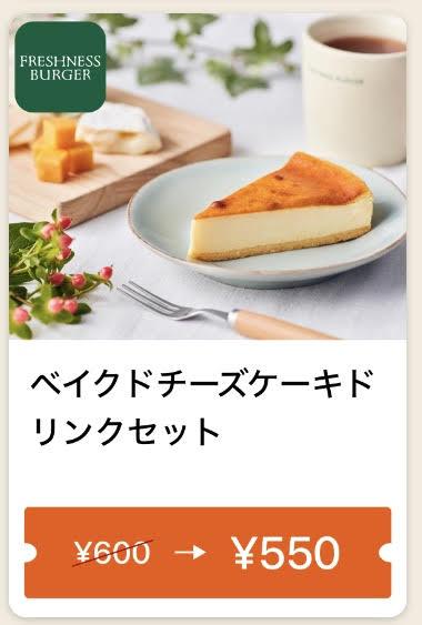 FRESHNESS BURGERベイクドチーズケーキドリンクセット50円引きクーポン