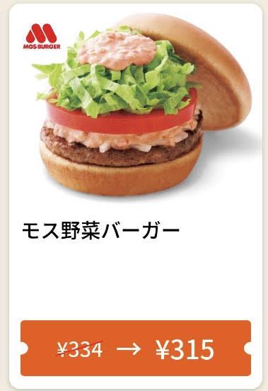 モスバーガーモス野菜バーガー19円引きクーポン