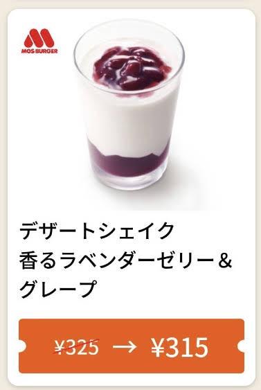 モスバーガーシェイクラベンダー10円引きクーポン
