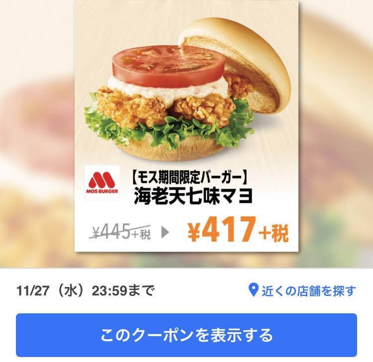 モスバーガー海老天七味マヨ28円引きクーポン