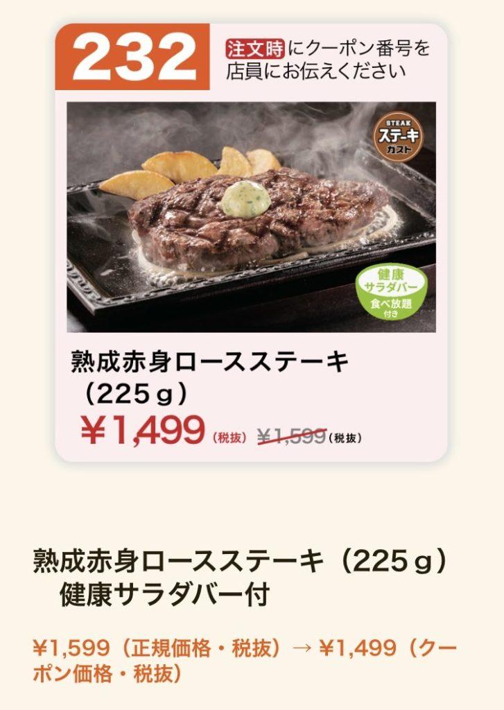 ステーキガスト熟成赤身ロースステーキ100円引きクーポン