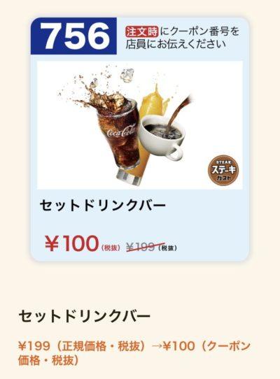 ステーキガストセットドリンクバー99円引きクーポン