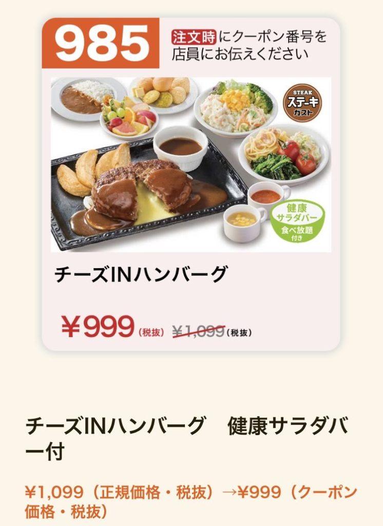 ステーキガストチーズINハンバーグ100円引きクーポン