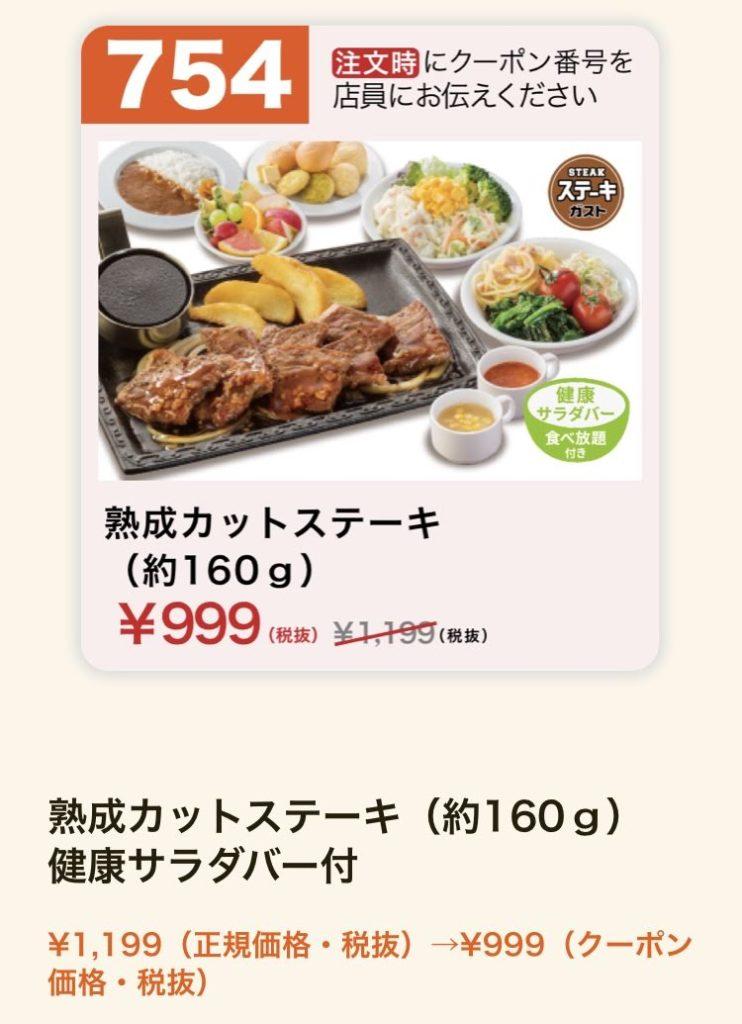 ステーキガスト熟成カットステーキ200円引きクーポン