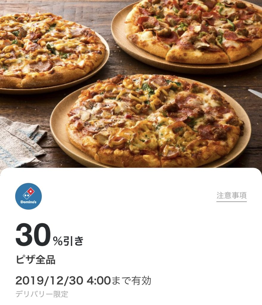 ドミノピザのピザ全品30%引きクーポン