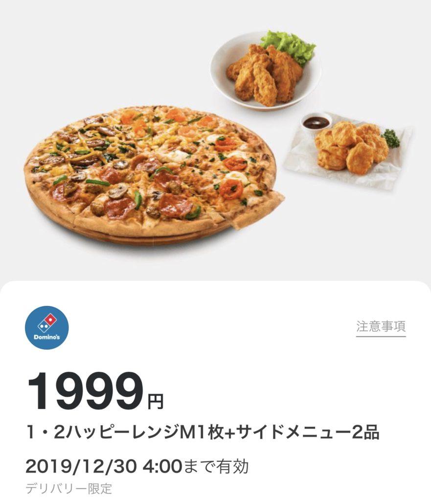 ドミノピザ1・2ハッピーレンジM1枚+サイドメニュー2品1999円クーポン