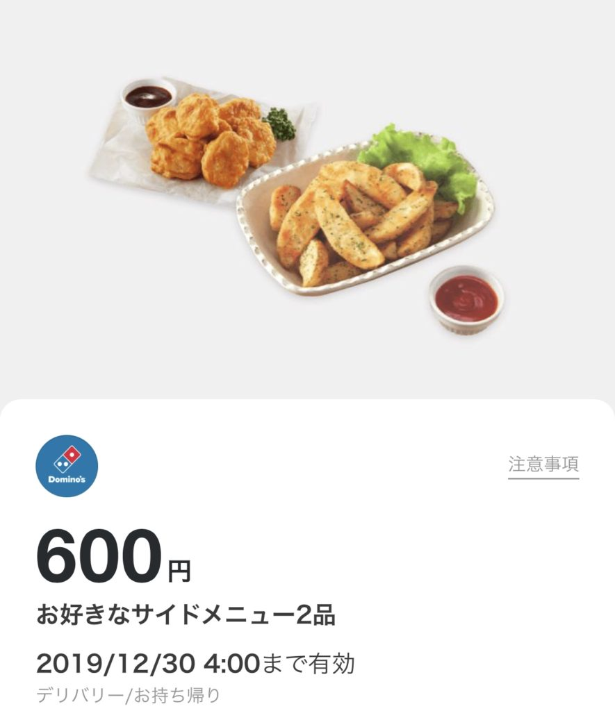 ドミノピザサイドメニュー2品600円クーポン