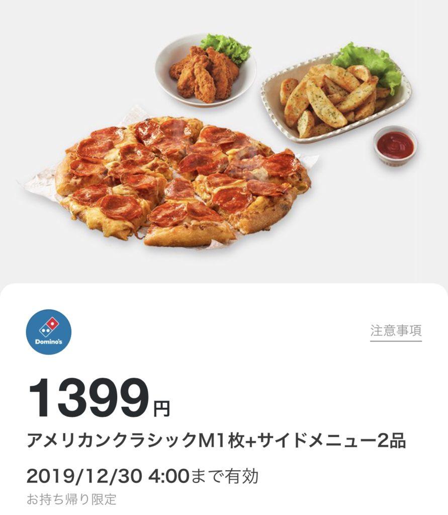ドミノピザアメリカンクラシックM1枚+サイドメニュー2品1399円クーポン