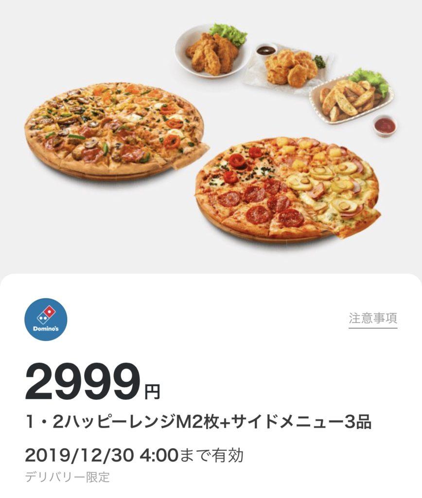 ドミノピザ1・2ハッピーレンジM2枚+サイドメニュー3品2999円クーポン