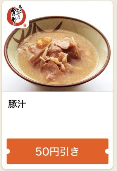 まいどおおきに食堂豚汁50円引きクーポン