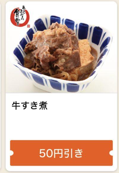 まいどおおきに食堂牛すき煮50円引きクーポン
