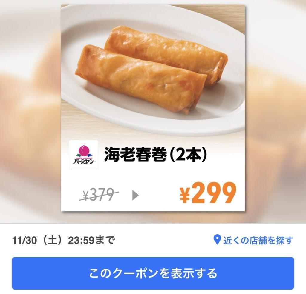 バーミヤンの海老春巻80円引きクーポン