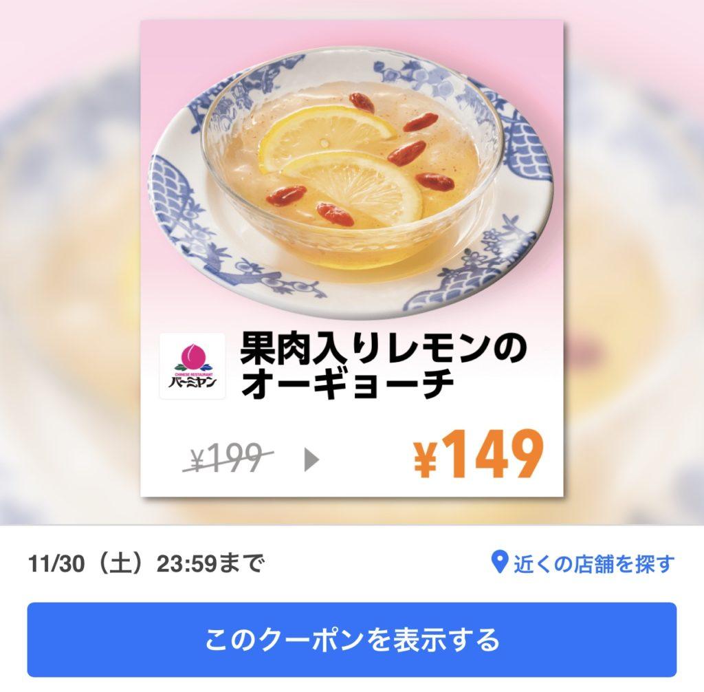 バーミヤンのレモンのオーギョーチ50円引きクーポン