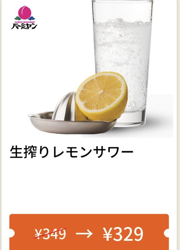 バーミヤンの生搾りレモンサワー20円引きクーポン