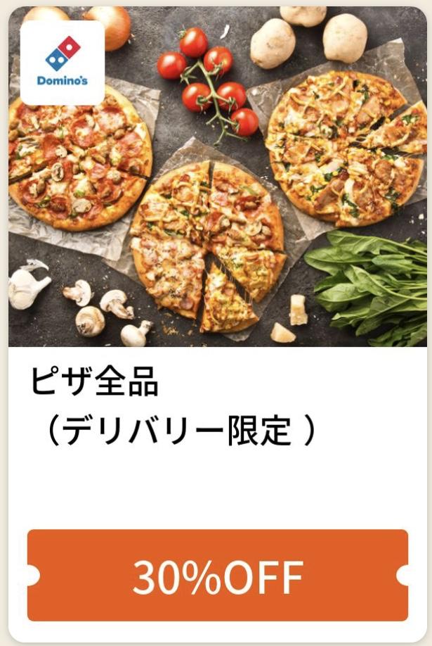 ドミノピザピザ全品デリバリー限定30%オフクーポン