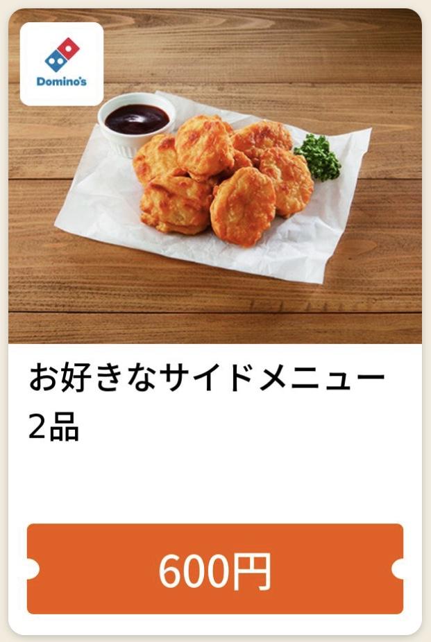 ドミノピザのサイドメニュー2品600円クーポン