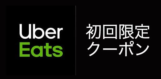 Uber Eats割引クーポン